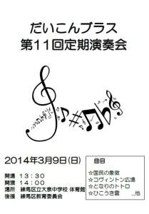 第11回定演ポスター
